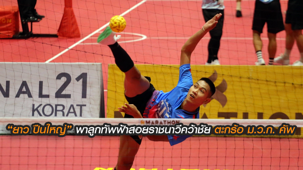 ตะกร้อ ตะกร้อชิงชนะเลิศแห่งประเทศไทย