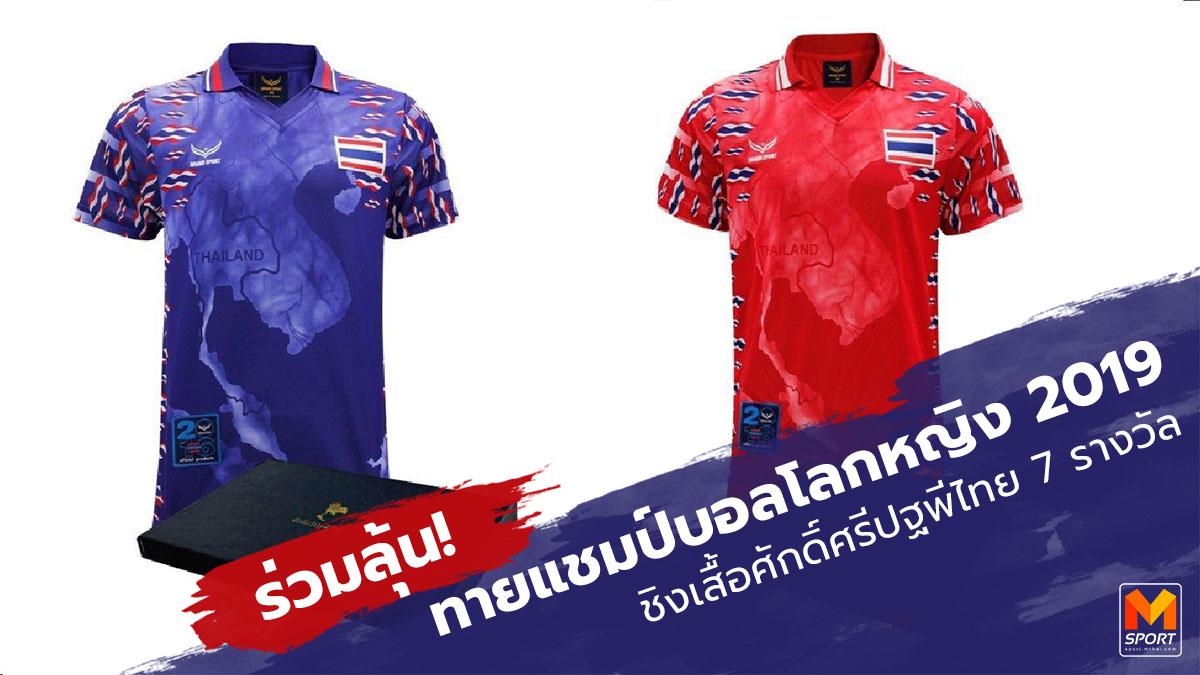 ทีมชาติไทย ฟุตบอลโลกหญิง 2019 แกรนด์สปอร์ต