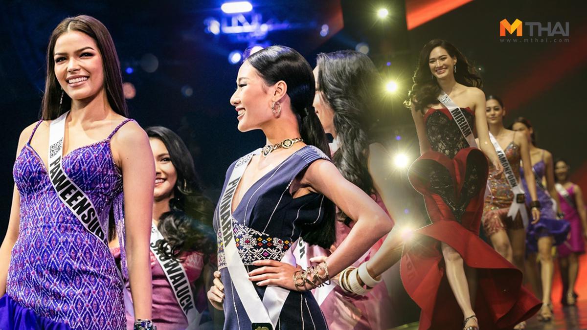 Miss Universe Thailand Miss Universe Thailand 2019 ชุดผ้าไทย ชุดผ้าไทยประยุกต์ นางงาม ประกวดนางงาม ผ้าไทยประยุกต์ มิสยูนิเวิร์สไทยแลนด์ มิสยูนิเวิร์สไทยแลนด์ 2019