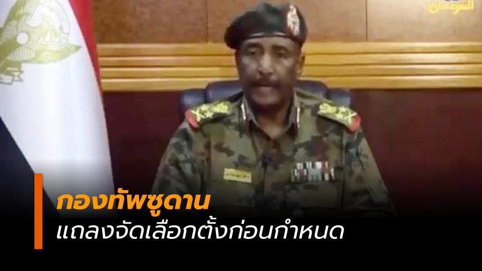 ข่าวสดวันนี้ ซูดาน รัฐบาลทหาร เลือกตั้ง