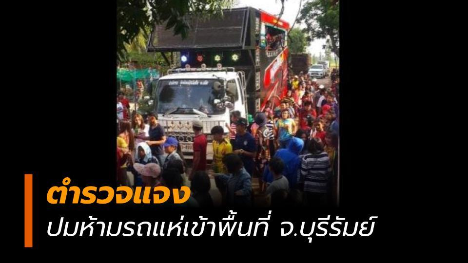 ข่าวจังหวัดบุรีรัมย์ ข่าวสดวันนี้ รถแห่