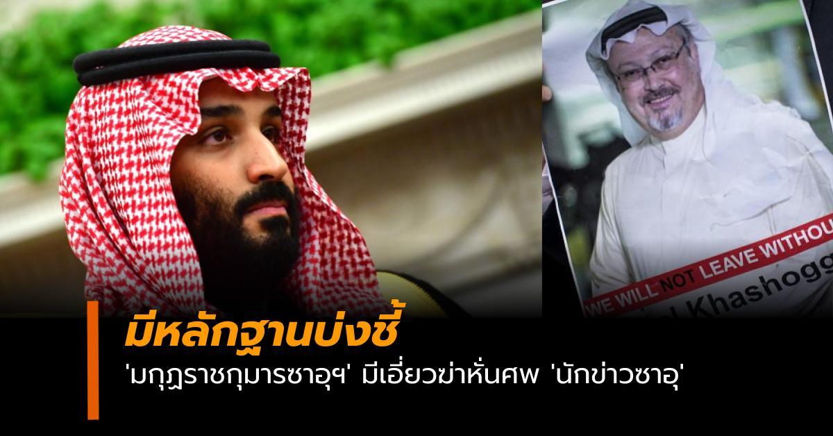 ข่าวสดวันนี้ คดีฆ่านักข่าวซาอุ มกุฏราชกุมารซาอุ