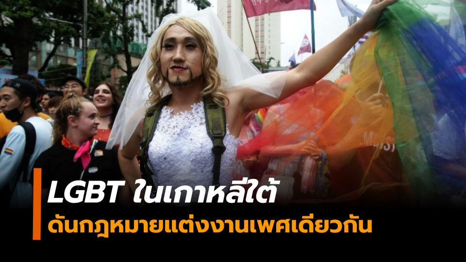 LGBT กฎหมายแต่งงานคนเพศเดียวกัน ข่าวสดวันนี้