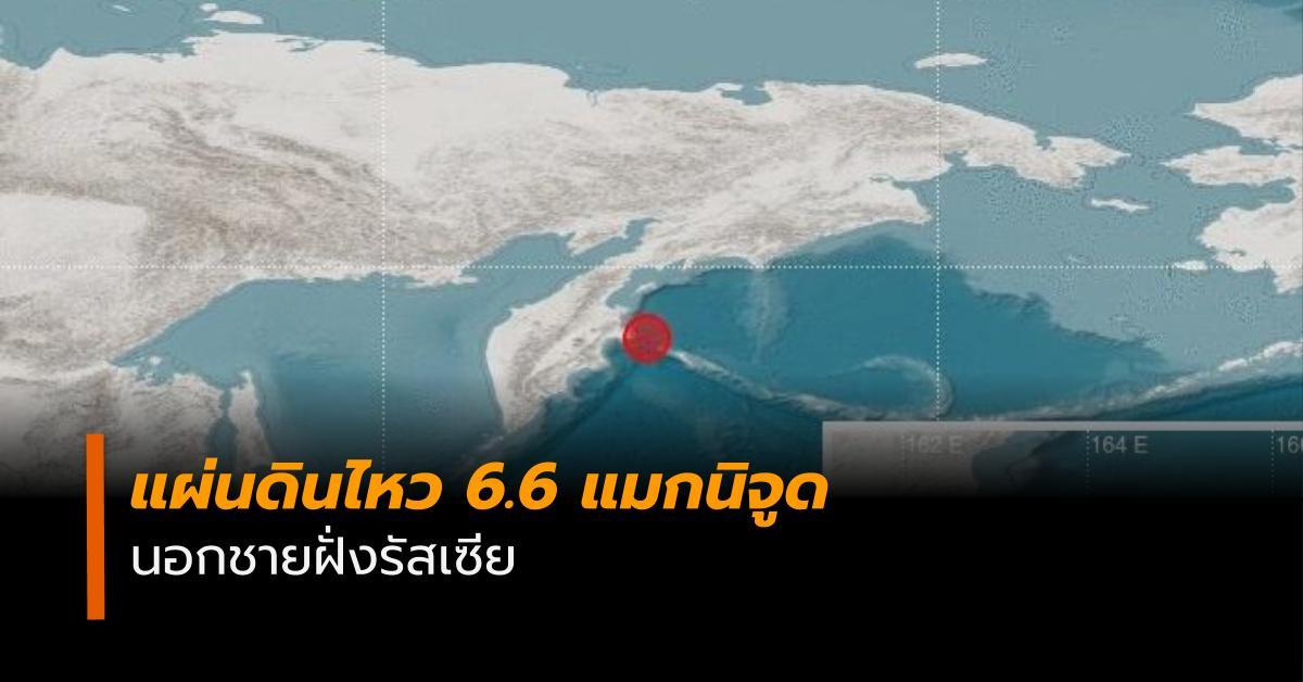 คาบสมุทรคัมชัตคา รัสเซีย แผ่นดินไหว