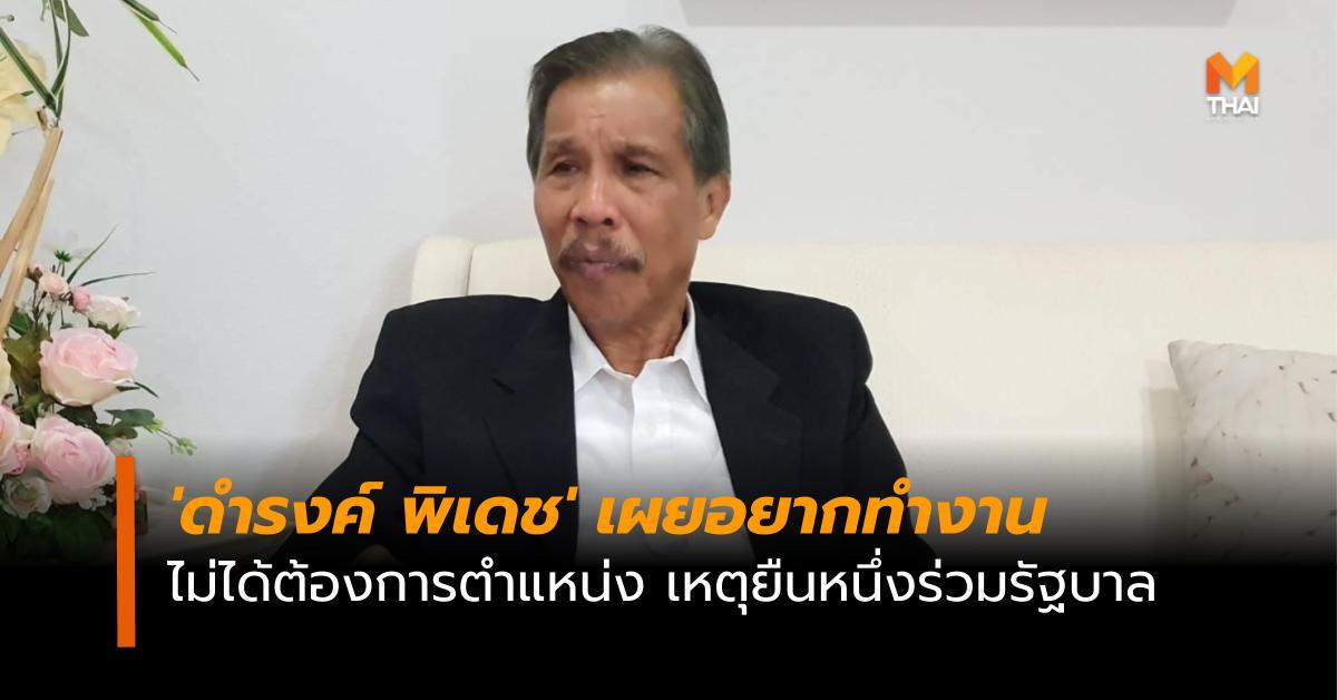 ตั้งรัฐบาล พรรครักษ์ผืนป่าประเทศไทย