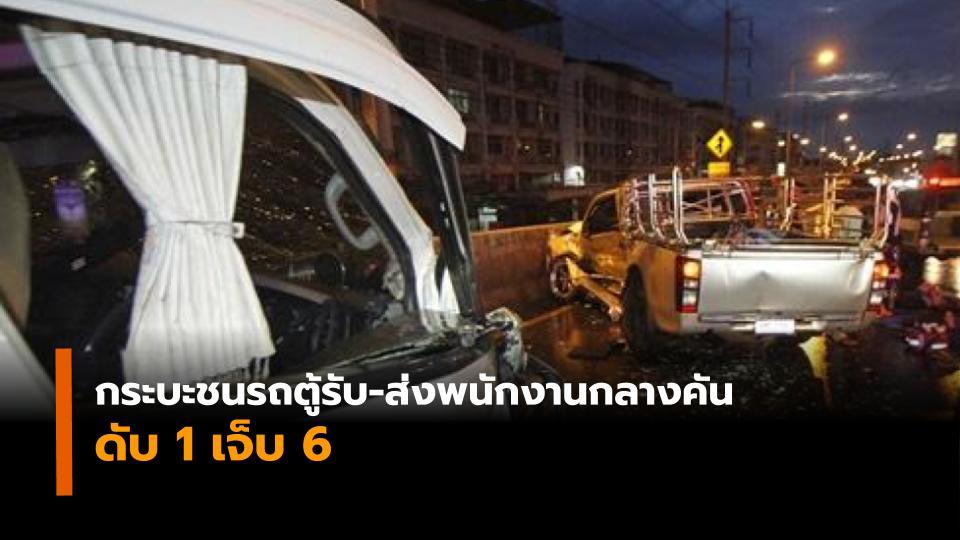 รถชน อุบัติเหตุ