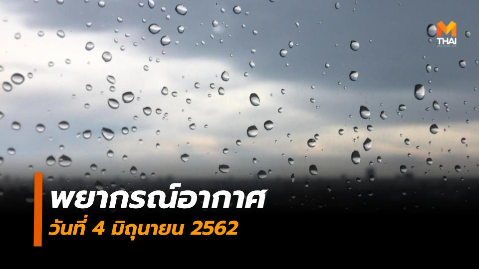 ข่าวสดวันนี้ ฝนตก พยากรณ์อากาศ