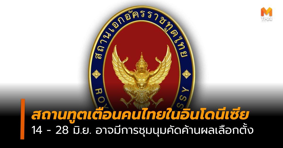 ประท้วง อินโดนีเซีย เลือกตั้ง