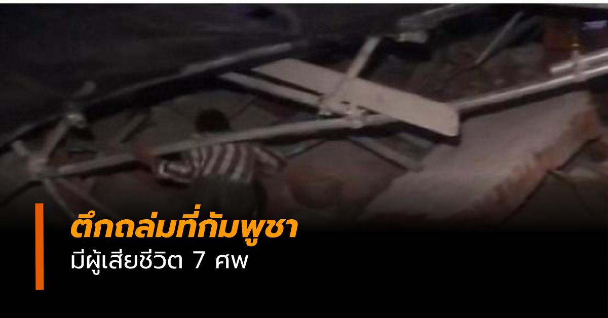 กัมพูชา ข่าวสดวันนี้ ตึกถล่ม