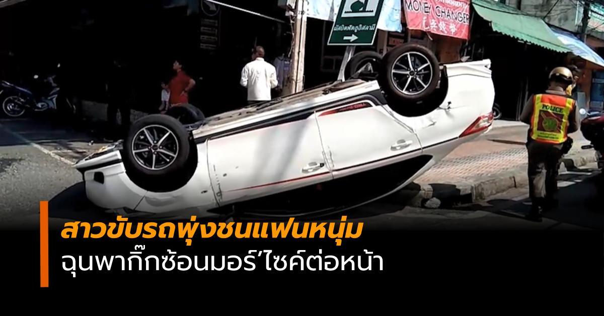 ข่าวอุบัติเหตุ รถชน