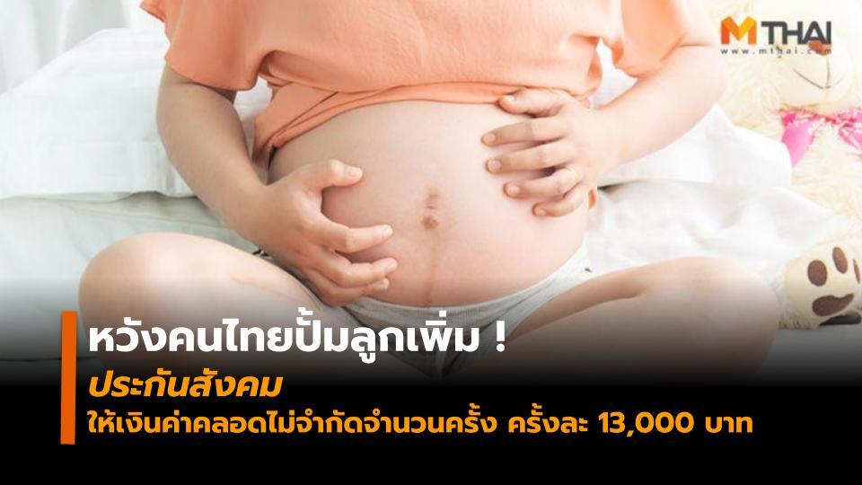 ข่าวสดวันนี้ ประกันสังคม สิทธิเมื่อคลอดบุตร