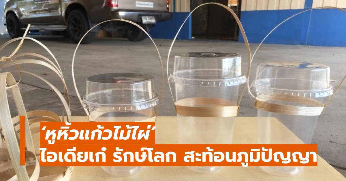 คาเฟ่ ชานมไข่มุก ลดการใช้พลาสติก หูหิ้วแก้วไม้ไผ่