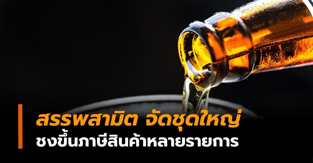 กัญชา บุหรี่ไฟฟ้า ภาษีความเค็ม ภาษีสรรพสามิต เบียร์0%