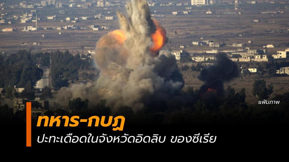 ข่าวสดวันนี้ ซีเรีย สงครามกลางเมือง