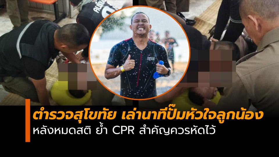 CPR ตำรวจ