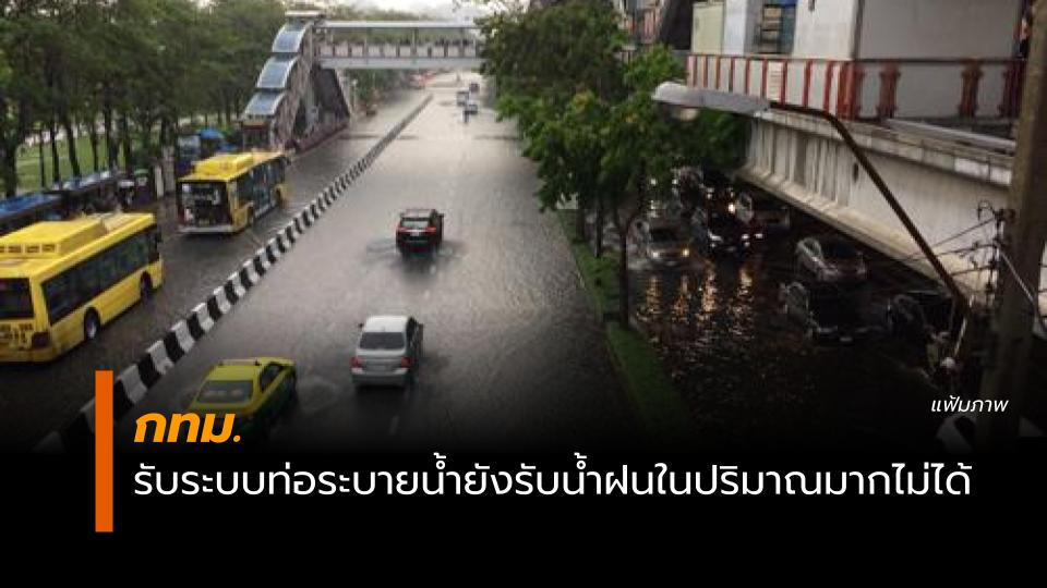 ท่อระบายน้ำ น้ำท่วมกรุงเทพ