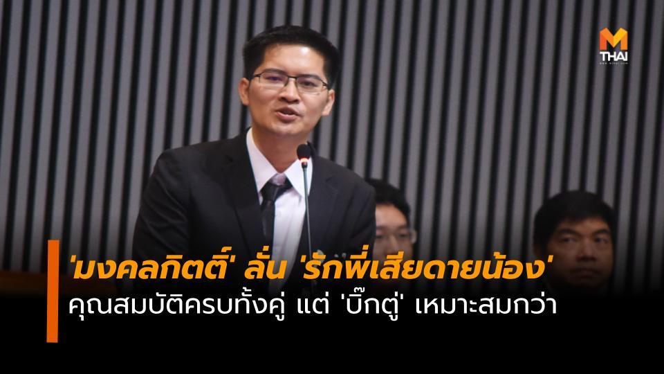 #ตั้งรัฐบาล #เลือกนายก #ประชุมสภา