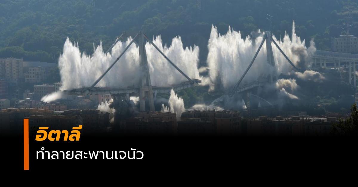 ข่าวสดวันนี้ สะพานเจนัว