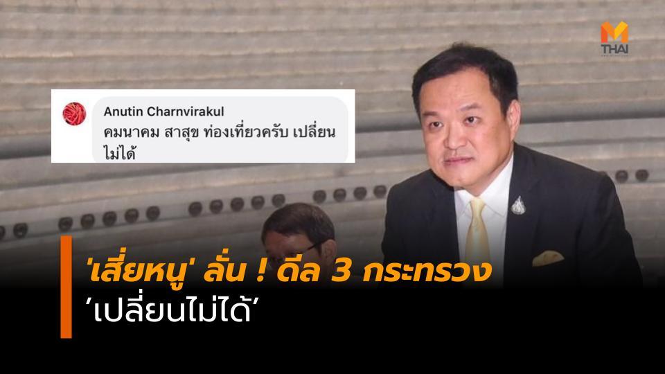 ตั้งรัฐบาล ภูมิใจไทย อนุทิน