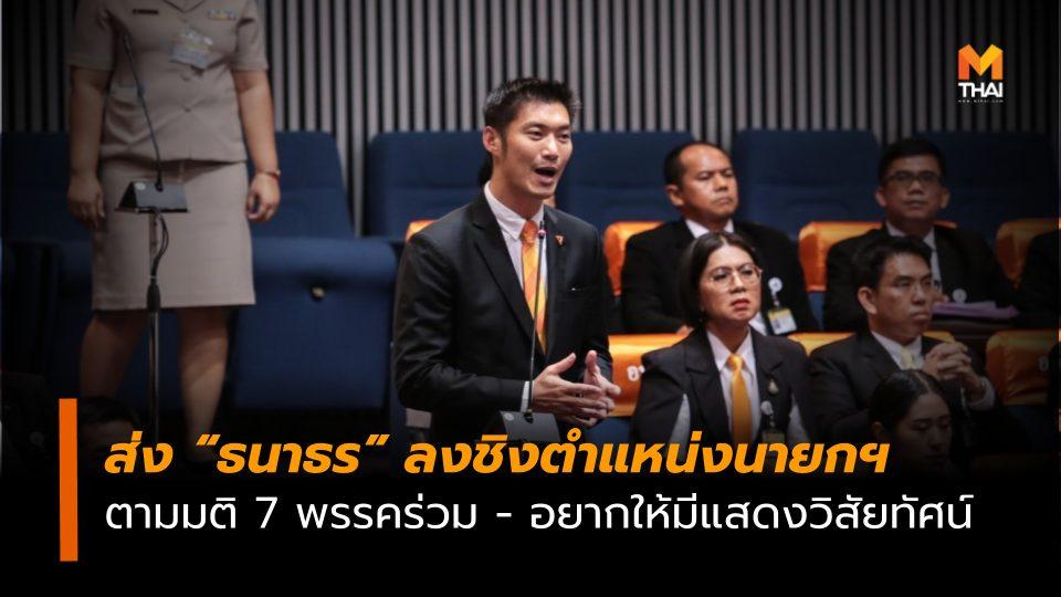 ธนาธร จึงรุ่งเรืองกิจ พรรคอนาคตใหม่ พรรคเพื่อไทย แคนดิเดตนายก