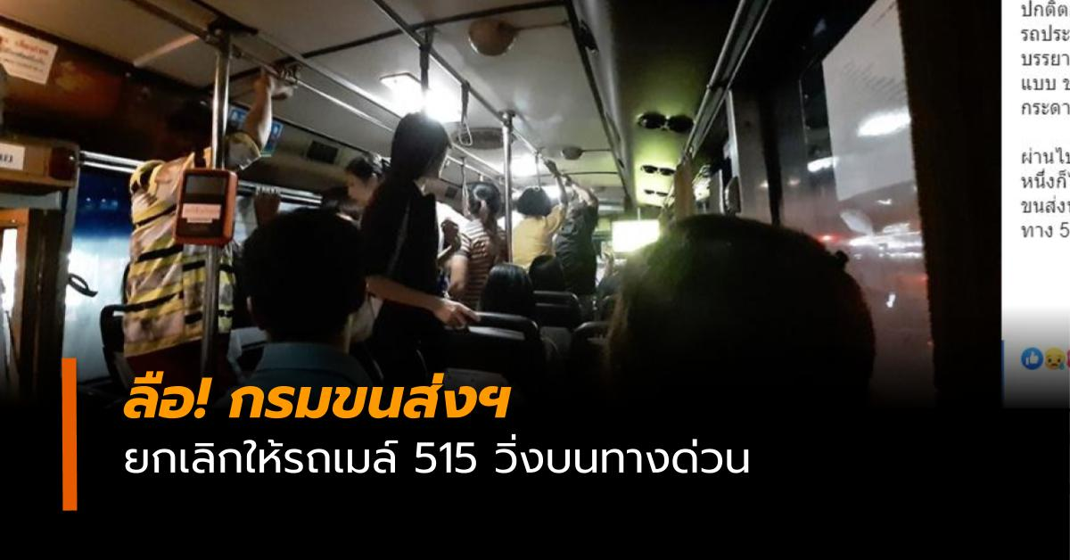 ขนส่งทางบก ข่าวสดวันนี้ ทางด่วน รถเมล์ 515