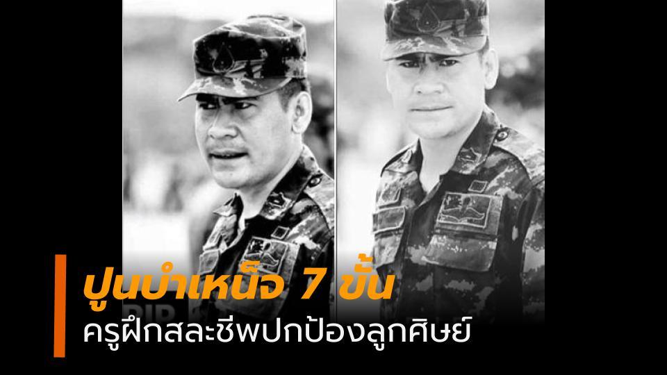 กงอทัพบก ข่าวสดวันนี้ จ.ส.อ.สมชาย ธนบัตร ระเบิด