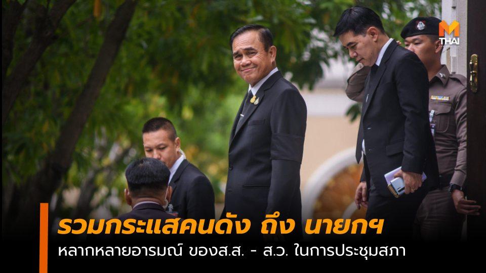 นายกรัฐมนตรี นายกรัฐมนตรีคนที่ 30 พล.อ.ประยุทธ์