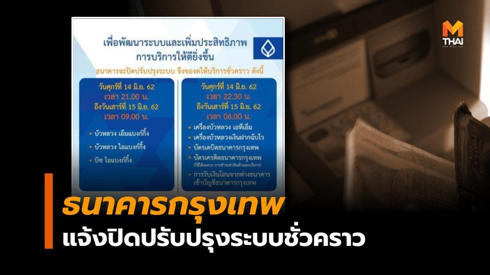 ธนาคารกรุงเทพ ปิดปรับปรุงระบบ