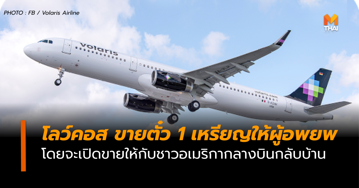 สายการบินราคาประหยัด สายการบินราคาประหยัดสุดในโลก สายการบินโวลาริส เม็กซิโก