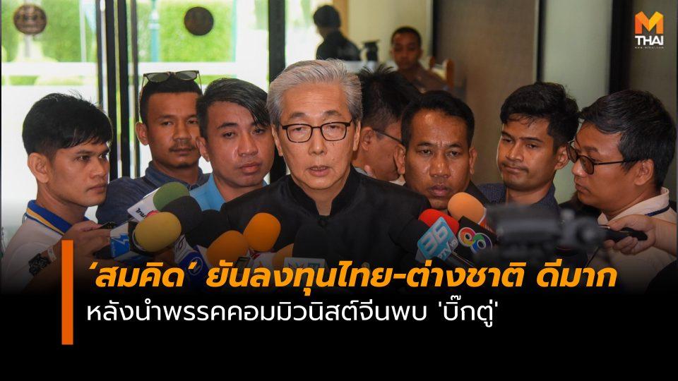 การลงทุน เศรษฐกิจไทย