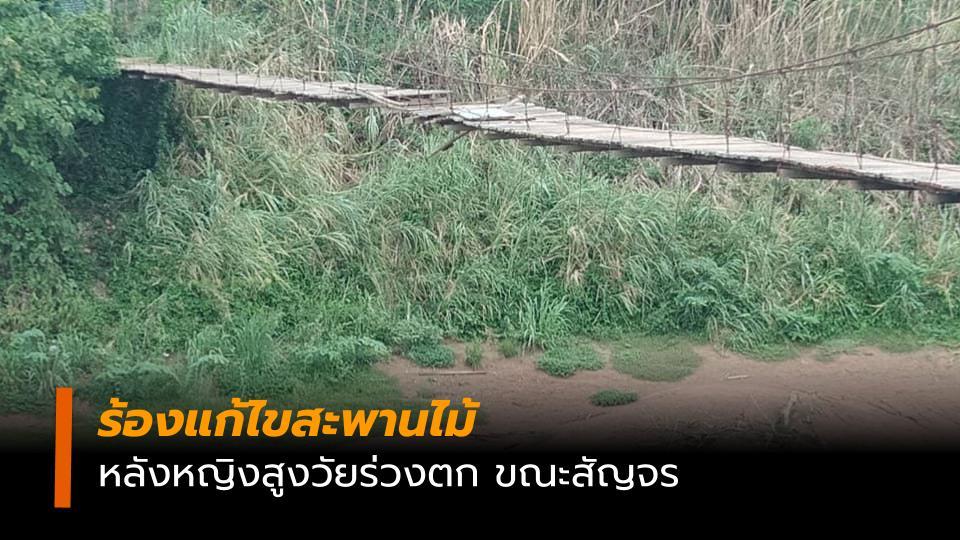 ข่าวจังหวัดสุโขทัย ข่าวสดวันนี้ สะพานไม้