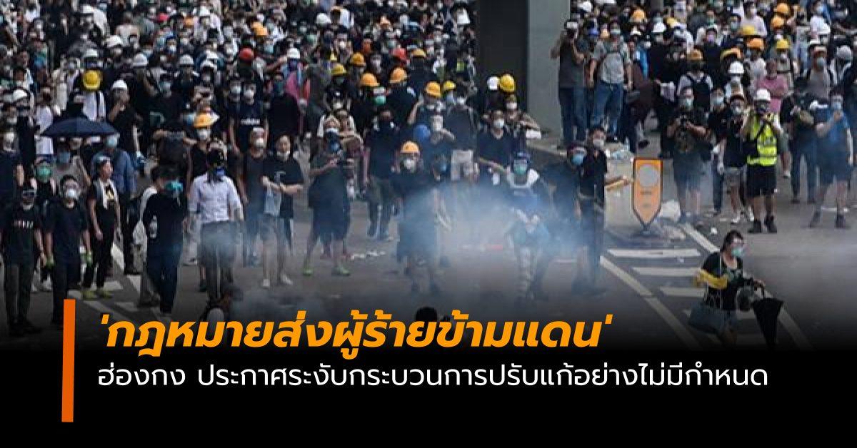 กฎหมายส่งผู้ร้ายข้ามแดน ประท้วง ฮ่องกง