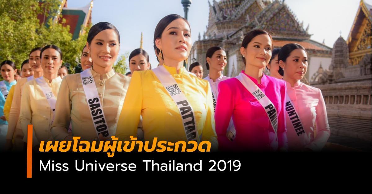 Miss Universe Thailand 2019 แ