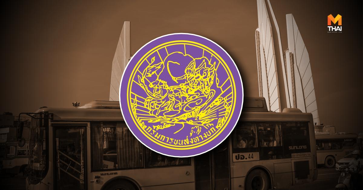 ขนส่งทางบก ขสมก. ยกเลิกรถเมล์สาย 515 รถเมล์