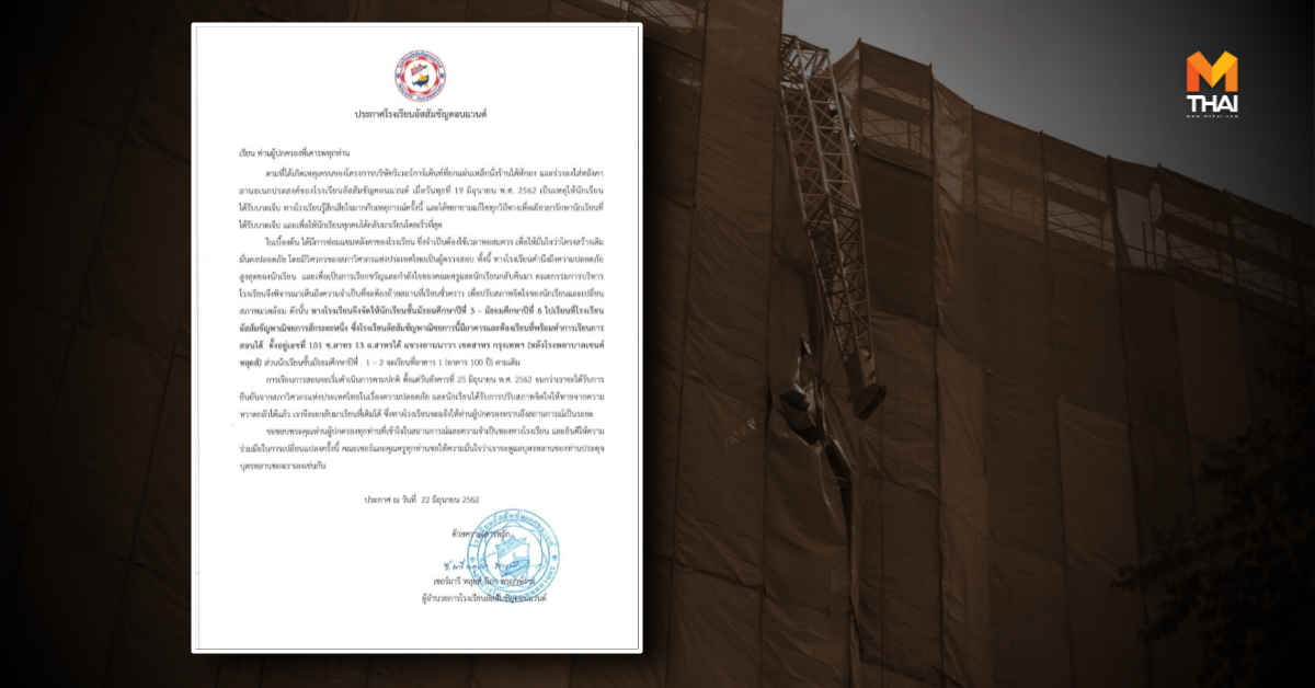 ข่าวสดวันนี้ เครนถล่มทับนักเรียน โรงเรียนอัสสัมชัญ