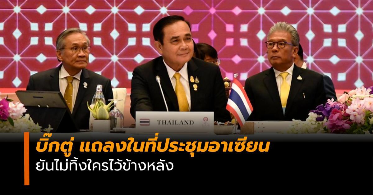 ข่าวนายกรัฐมนตรี ข่าวสดวันนี้ ประชุมอาเซียน ประยุทธ์ จันทร์โอชา