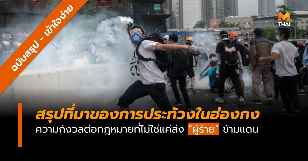 กฎหมายส่งผู้ร้ายข้ามแดน ประท้วงฮ่องกง ฮ่องกง ไต้หวัน