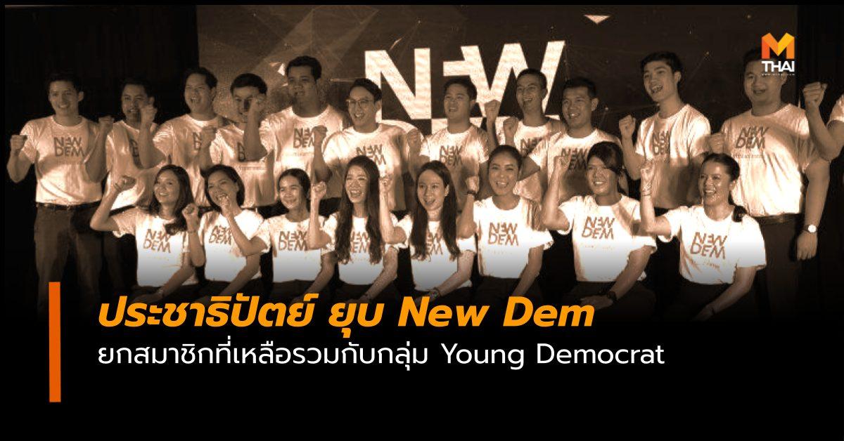 New Dem พรรคประชาธิปัตย์