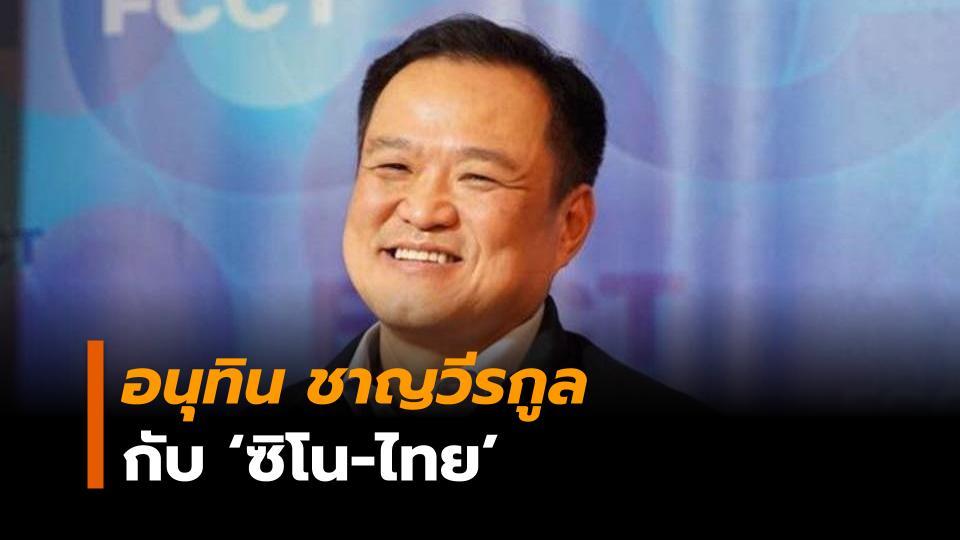 ซิโน-ไทย พรรคภูมิใจไทย อนุทิน ชาญวีรกูล