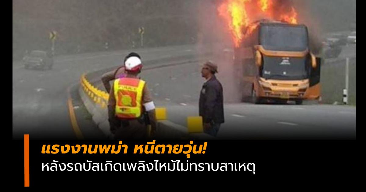 รถบัสไฟไหม้ วิธีเก็บเงิน แรงงานพม่า