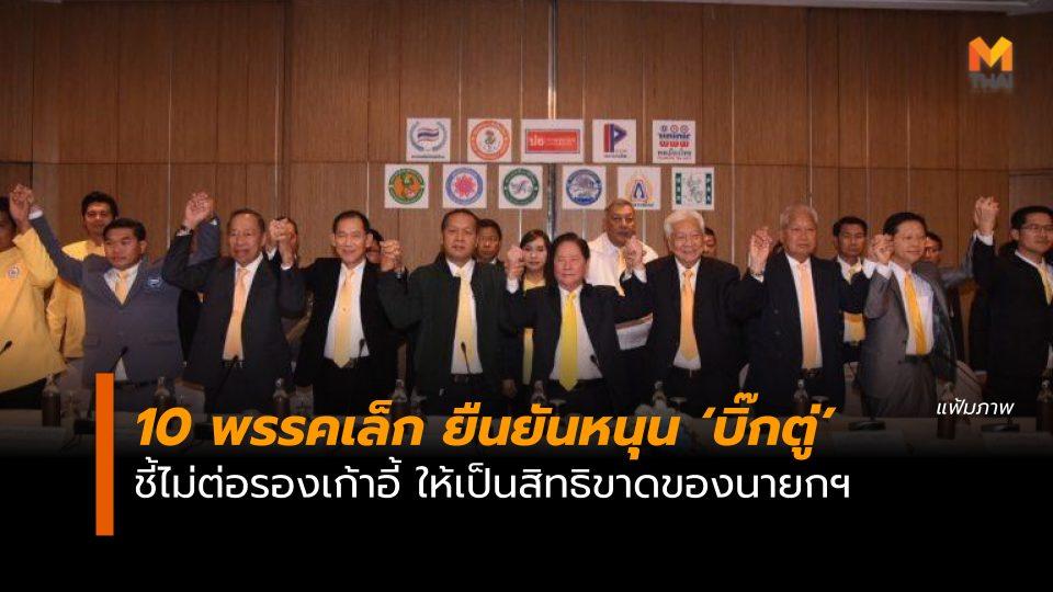จัดตั้งรัฐบาล พรรคเล็ก มงคงกิตติ์ สุขสินธารานนท์