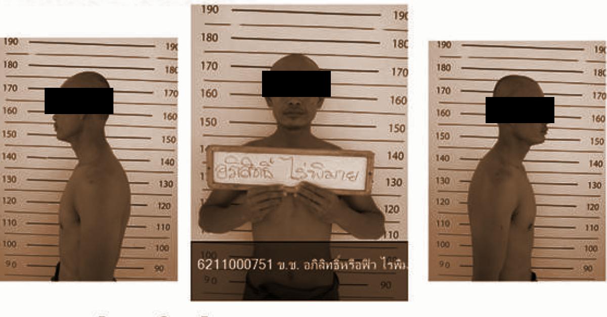 นักโทษหลบหนี ผู้ต้องขัง รางวัลนำจับ เรือนจำชั่วคราวเขาไม้แก้ว
