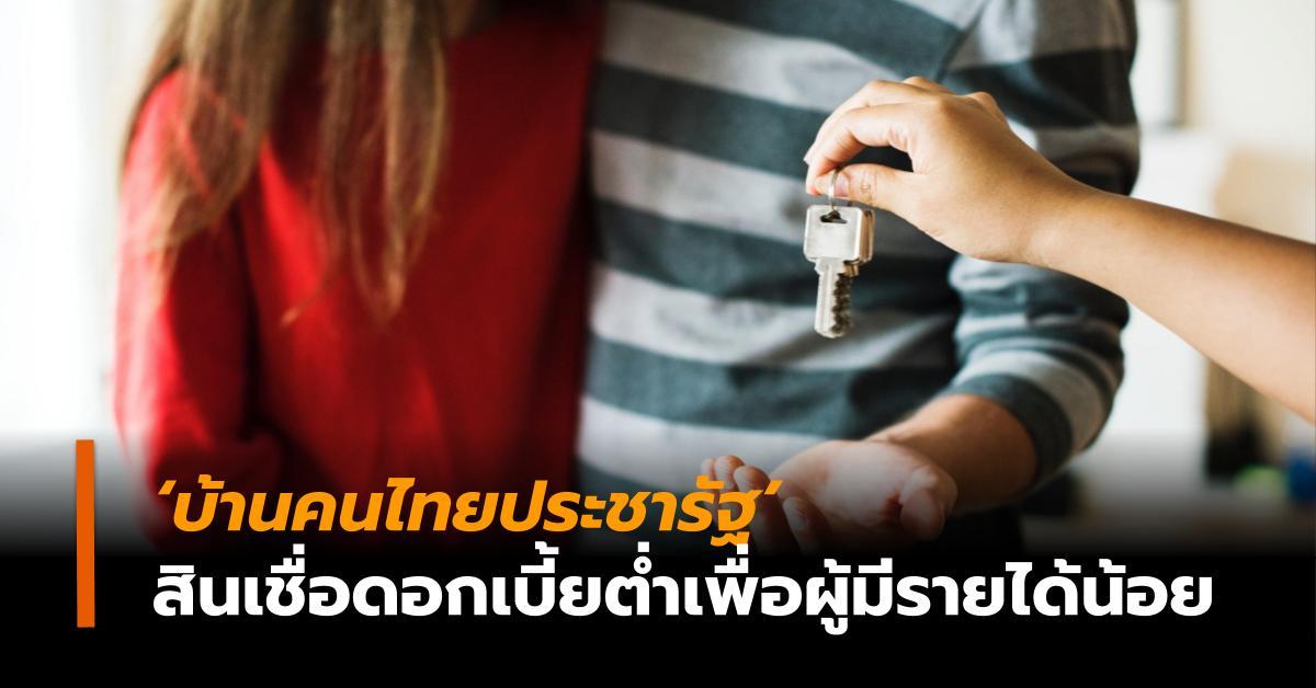 กรมธนารักษ์ ธนาคารออมสิน ธนาคารอาคารสงเคราะห์ บัตรสวัสดิการแห่งรัฐ บ้านคนไทยประชารัฐ สินเชื่อผู้มีรายได้น้อย