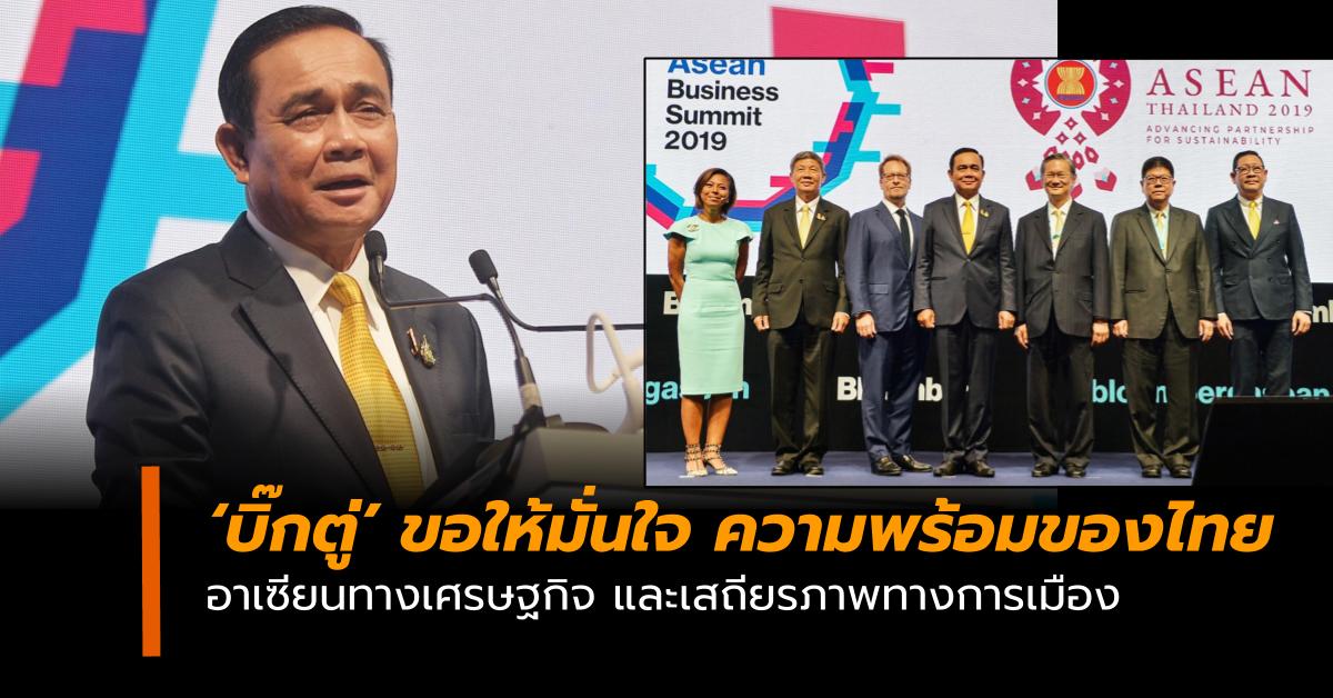 ประชุมผู้นำธุรกิจอาเซียน ครั้งที่ 5