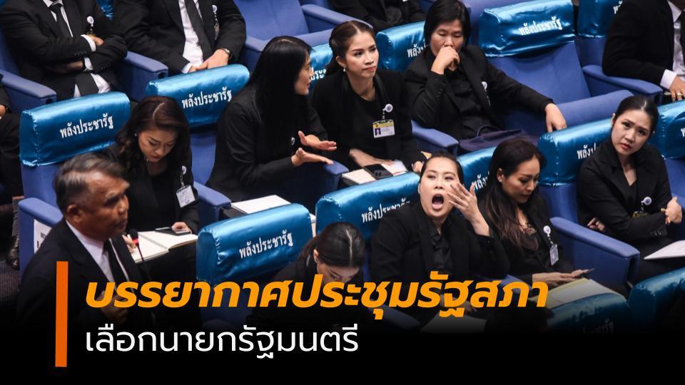 ข่าวสดวันนี้ ประชุมรัฐสภา เลือกนายกรัฐมนตรี