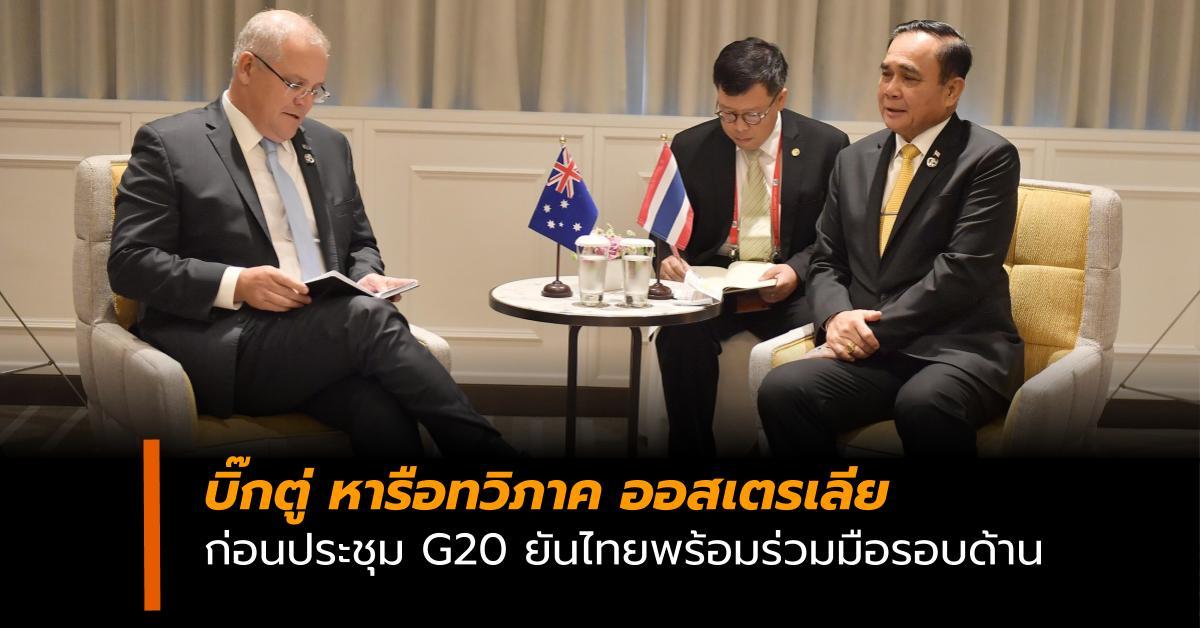 ข่าวนายกรัฐมนตรี ข่าวสดวันนี้ ประชุมG20 พล.อ.ประยุทธ์ จันทร์โอชา