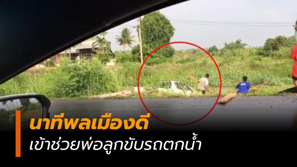 ข่าวรถตกน้ำ ข่าวสดวันนี้ ข่าวอุบัติเหตุ