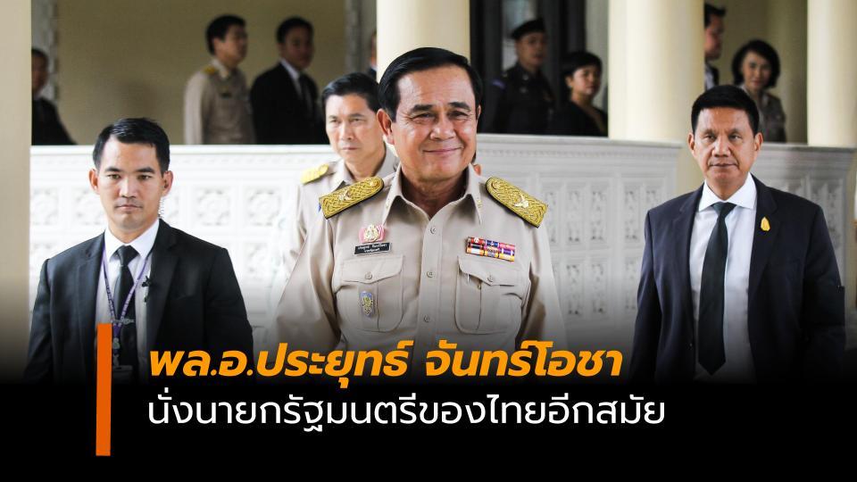 ข่าวสดวันนี้ คนยกรัฐมนตรีคนที่30 นายกรัฐมนตรีคนใหม่ ผลคะแนนโหวตนายกฯ พล.อ.ประยุทธ์ จันทร์โอชา