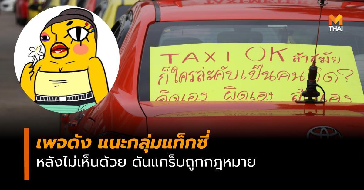 Grab ข่าวสดวันนี้ ข่าวแท็กซี่ อีเจี๊ยบเลียบด่วน