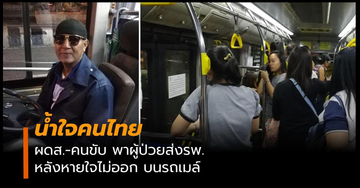 ข่าวสดวันนี้ รถเมล์